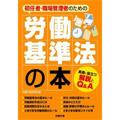 労働基準法の本